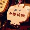 【菅原天満宮】合格祈願はこちらへ?菅原道真公の生誕地は出雲にあり!