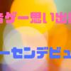 """【音ゲー思い出話】昔ハマっていた音ゲー""""ポップンミュージック""""その2"""
