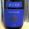 【お酒/日本酒】新政 ラピスラズリ 2018
