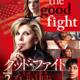 『グッド・ファイト』シーズン2あらすじとキャスト!NHKで放送される法廷ドラマ