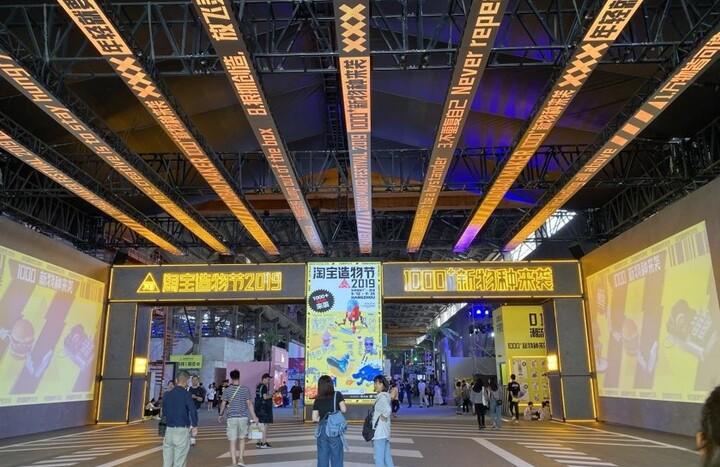 中国ニューリテール体験記②:Taobao Maker Festival(淘宝造物節)に見るOMOのひとつの解
