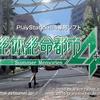 【TGS 2018】絶体絶命都市4 Plus、PSVRでのプレイ映像公開!倒れたビルの上を歩いている!?