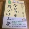【本の感想】『今日からだれでも片づけ上手。』原田さよさんの本から学ぶ片づけのコツ
