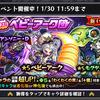 """【モンスト】新イベント""""参上!ベビーアーク団""""を10連引いてみる!"""