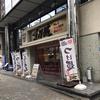 横浜西口にある家系豚骨ラーメンの店【ゴル麺】のおすすめは塩とんこつ