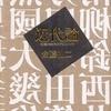 『近代論-危機の時代のアルシーヴ』安藤礼二(NTT出版)