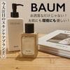 【BAUM】大注目の新スキンケアブランド。