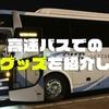 高速バスで東京から鳥取まで行ってきたお話と便利グッズ