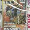 【グッズ紹介】『ヒーローバンクアーケード』プレゼント品「沢城みゆき」の箔押しサインカード