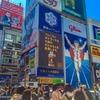 大阪一泊二日の一人旅:1日目