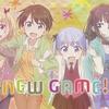 【NEW GAME!】第12話 感想 私達のゲーム制作はこれからだ!【最終回!】