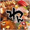 【オススメ5店】米沢(山形)にあるお酒が人気のお店