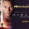 「パッセンジャー(Passengers)」(2017年) 観ました。(オススメ度★★★☆☆)