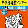 宝仙学園中学校共学部理数インターでは、7/25(土)開催のオンライン新入試説明会の予約を現在受け付けているそうです!