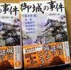「御城の事件 〈東日本篇〉」 (光文社文庫)の見本が届きました