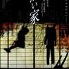 【黒い家】大竹しのぶ怖すぎ