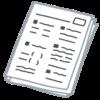 【公務員試験】記憶定着のためメモ帳を作ろう