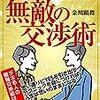 相手から「必ずYESを引き出す」無敵の交渉術 Kindle版 金川顕教  (著)