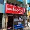 東船橋にあるラーメン屋さん「麺処 あみや」は、アツアツのアゴ出汁スープがかなり美味い!