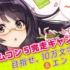 「目指せ、10万文字 & エントリー!」カクヨムコン5完走キャンペーン