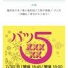 7月30日(日)バツ5@新宿バッシュ