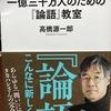 読書会〜「一億三千万人のための『論語』教室」