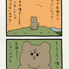 悲熊「友達」