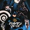 BURN BABY BURN!『バットマン・リターンズ』