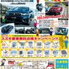 スズキ 秋祭り!新型SX4 S-CROSS 誕生!