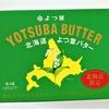 北海道 よつ葉バター愛