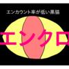 第1にゃ エンクロ (またまた新企画です!)