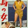 "<span itemprop=""headline"">映画「島の女」(1957)(テーマ曲:いるかに乗った少年)</span>"