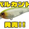 【EVERGREEN】ハイピッチロールのクランクベイト「ベルカント」発売!