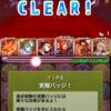 【雑記】表修羅クリア