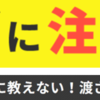 詐欺に ご注意!相模原でのオレオレ詐欺被害700万円の事例!