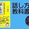 【書評】話し方の教科書『不安が自信に変わる 話し方の教室』