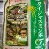 【タイ産】金泰蓮 タイジャスミンライス【肉のハナマサ】
