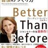 【読書メモ】人生を変える習慣のつくり方