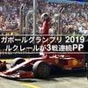 F1 シンガポールグランプリ 2019 予選結果 ルクレールが3戦連続PP
