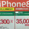 11月後半はマイグレ案件が過熱。iPhone8が一括3,300円、iPhone11 Proが一括38,500円。P30 ProやXperia5などAndroid機種は最大52,000円還元。