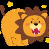 【上から】金星獅子座スレ【オレ様】