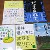 本五冊無料プレゼント2865冊目