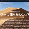 macOSをmacOS Mojaveにダウングレードする方法