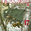 ヴィンランド・サガ / 幸村誠(17)、因果がめぐりヒルドの狩りの獲物となるトルフィン