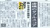 沖縄県知事選挙デマ ➄ ダブルスコアの怪情報は誰が流したのか - 『琉球新報』の素早いファクトチェック、地元紙ならではの凄さがここにある !!!