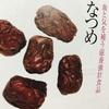 中華式‼︎ 天然の【筋肉増強剤】