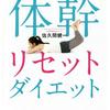 体幹リセットダイエット(金スマ)の本は在庫あり?売り切れ続出!!