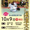 『第2回ひよこ柔道大会』ポスター完成