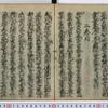 くずし字学習 翻刻『女舞剣紅楓』二巻目 先斗町貸座敷の段
