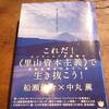中丸薫さんと船瀬俊介さんの対談本「これだ!里山資本主義で生き抜こう」は是非読んでください。